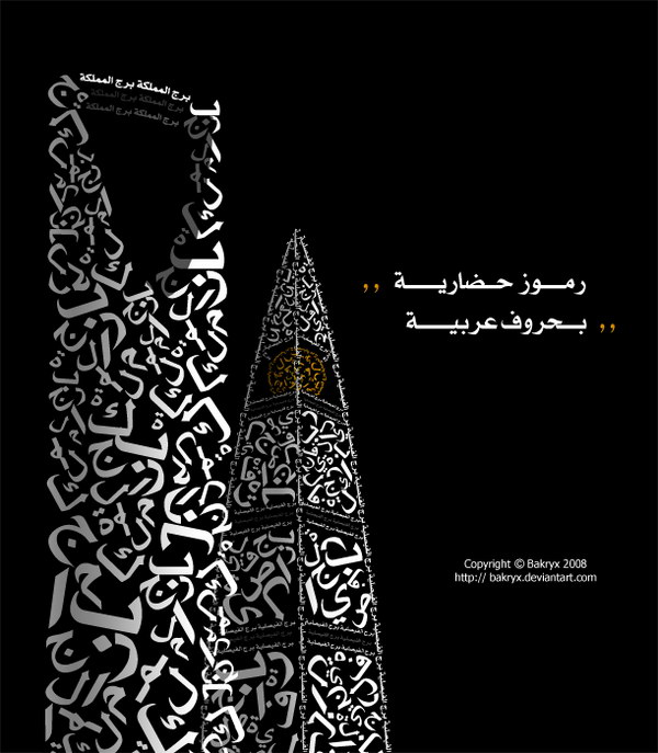 towers in arabic typography 37